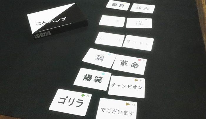 [レポート更新]【第4回】ぬるまゆボドゲ研究会